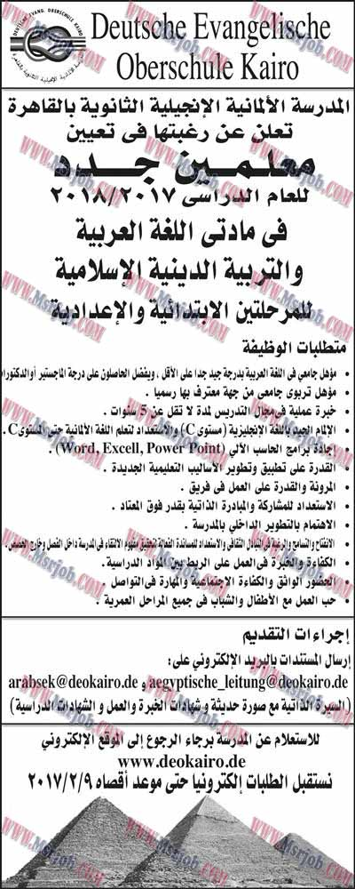 وظائف التربية والتعليم بمحافظة القاهرة والتقديم الكترونى حتى 9 / 2 / 2017