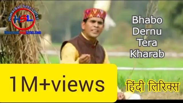 Bhabo Dernu Tera Kharab Song Lyrics - Rajesh Dadwal  ~ Himachali Song Lyrics 2021