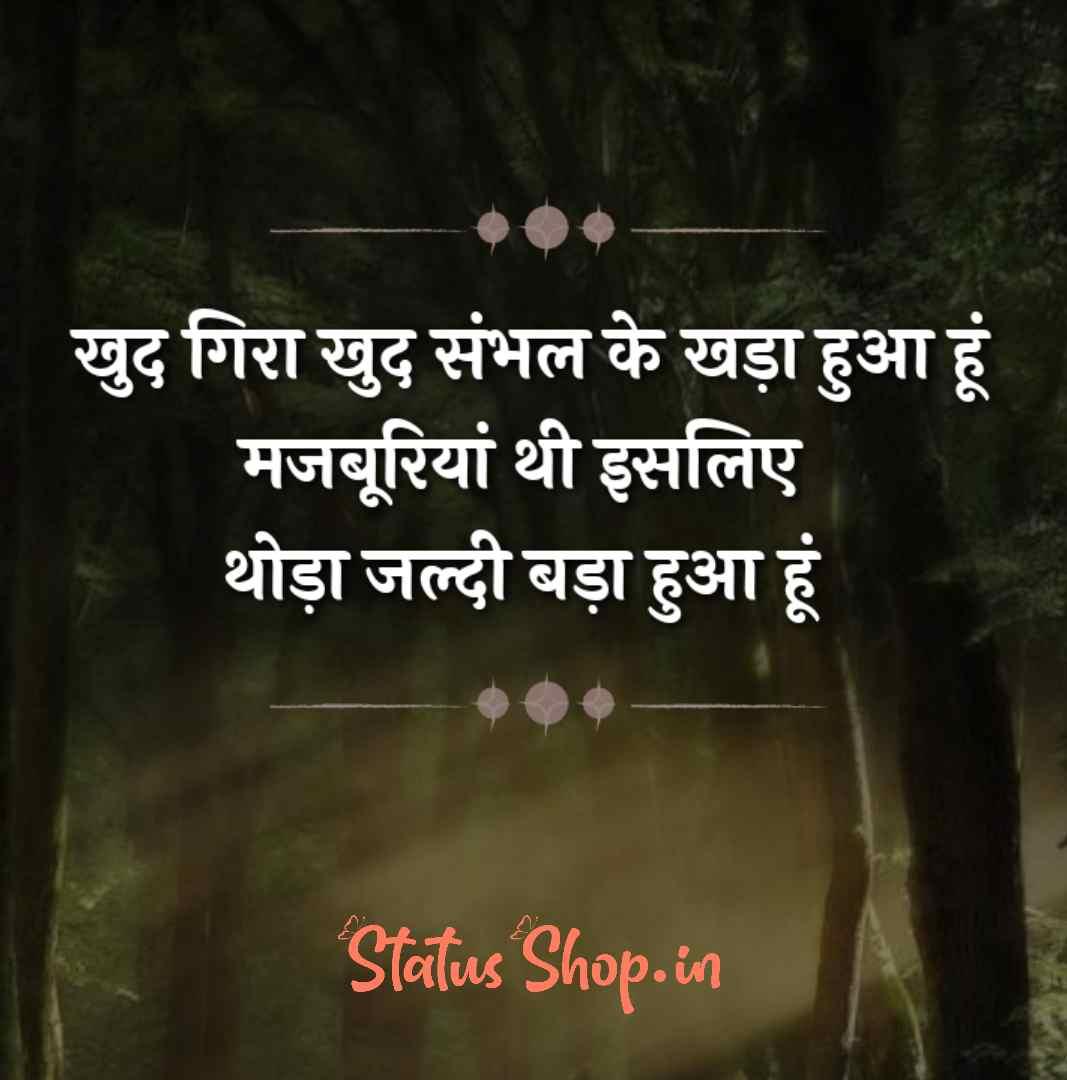 sad love shayari image download