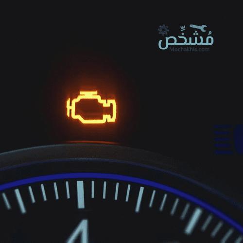 أسباب ظهور لمبة المحرك؟