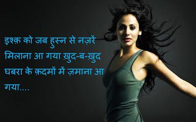 Pyar ka izhaar shayari ke sath image