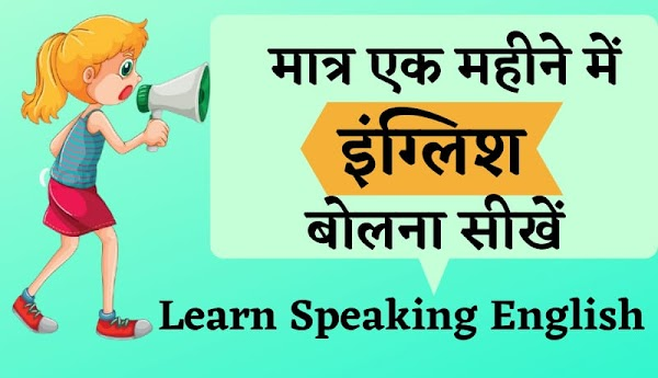 Best 5 Tips: How To Learn Speaking English At Home In Hindi