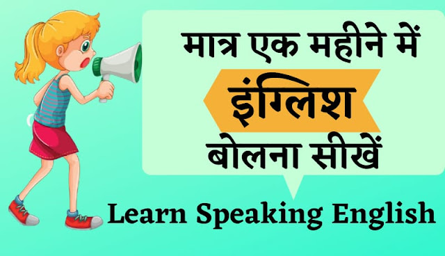 How to learn speak English fast at home in hindi,best tips for speaking english fluently