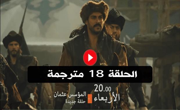مسلسل قيامة عثمان الحلقة 18 مترجمة