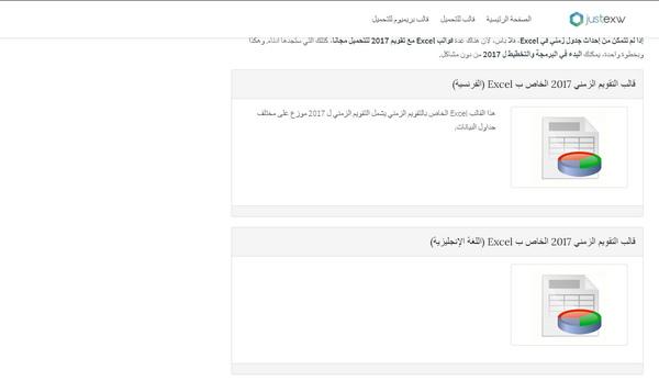 ملفات excel جاهزة عربي جديدة
