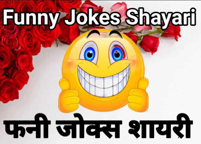 Funny jokes shayari in hindi | फनी जोक्स शायरी