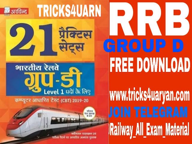 Group D 21 Practice Sets 2019 : Samanya Gyan 2020 | Combo Pack | Railway Recruitment Exam (Hindi)