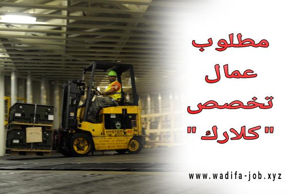 """مطلوب عمال تخصص """"الكلارك"""" بمدينة طنجة"""