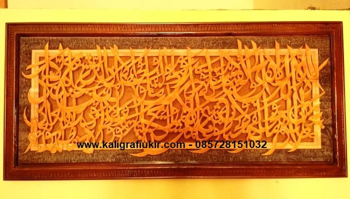 Kaligrafi Ayat Kursi Krawangan Panjang Pusat Kaligrafi