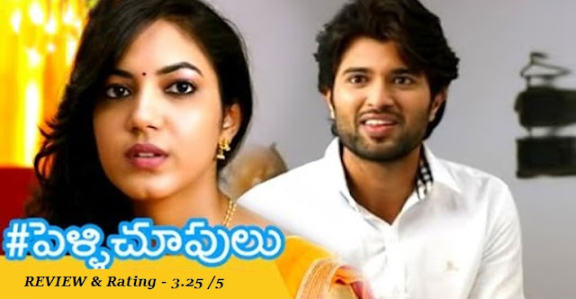 Watch Pelli choopulu 2016 Telugu Full Movie Download 720p DVDScr