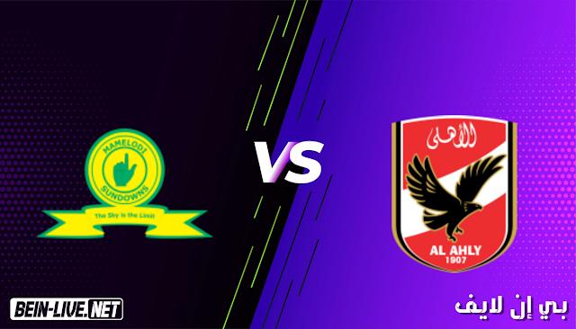 مشاهدة مباراة الأهلي وماميلودي سونداونز بث مباشر اليوم بتاريخ 15-05-2021 في دوري ابطال افريقيا
