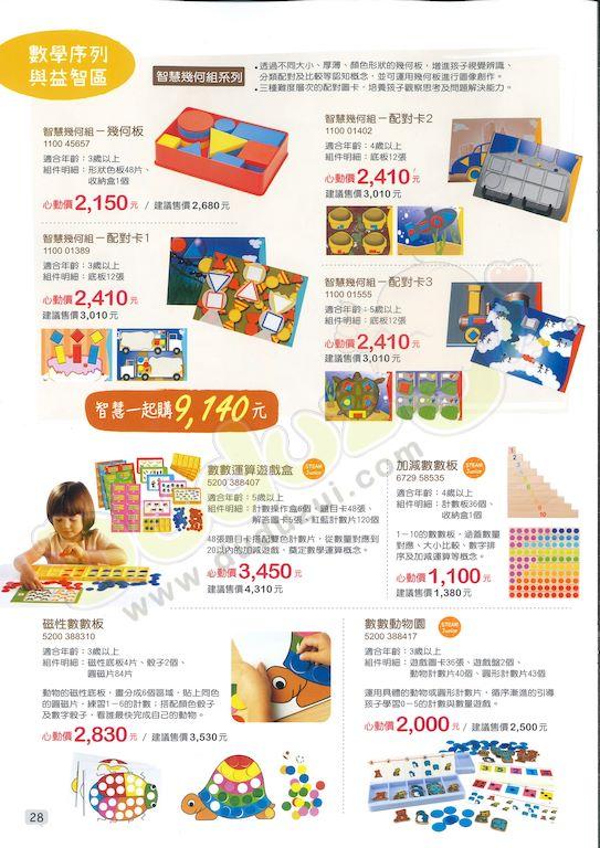 Weplay 2020春日購物誌