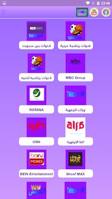 مستر كونكت APK تطبيق كونكت Mr Connect