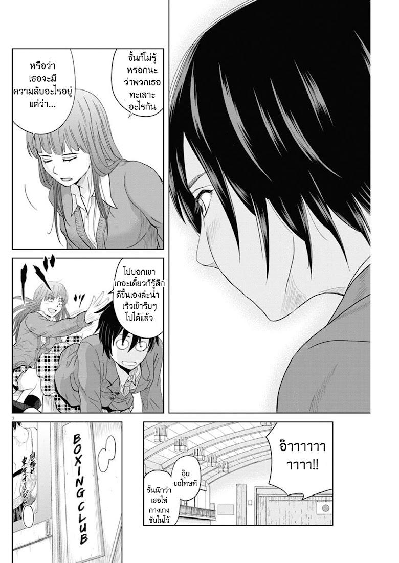 Saotome girl, Hitakakusu - หน้า 7