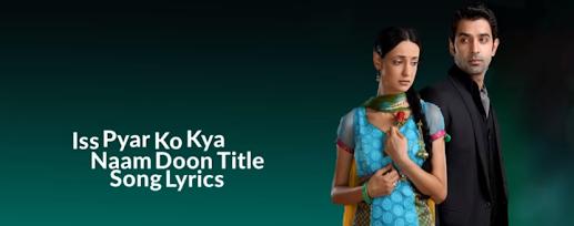 Iss Pyaar Ko Kya Naam Doon Title Song Lyrics I Star Plus Lyrics I Lyricsks.com