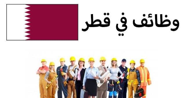 وظائف في قطر لجميع الجنسيات والتخصصات
