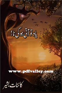 Yad to Aati Ho Gi Na by Kainat Basheer