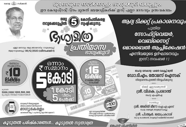Kerala Monthly Lottery Bhagya mithra BM 2020 The First sunday of Every Month