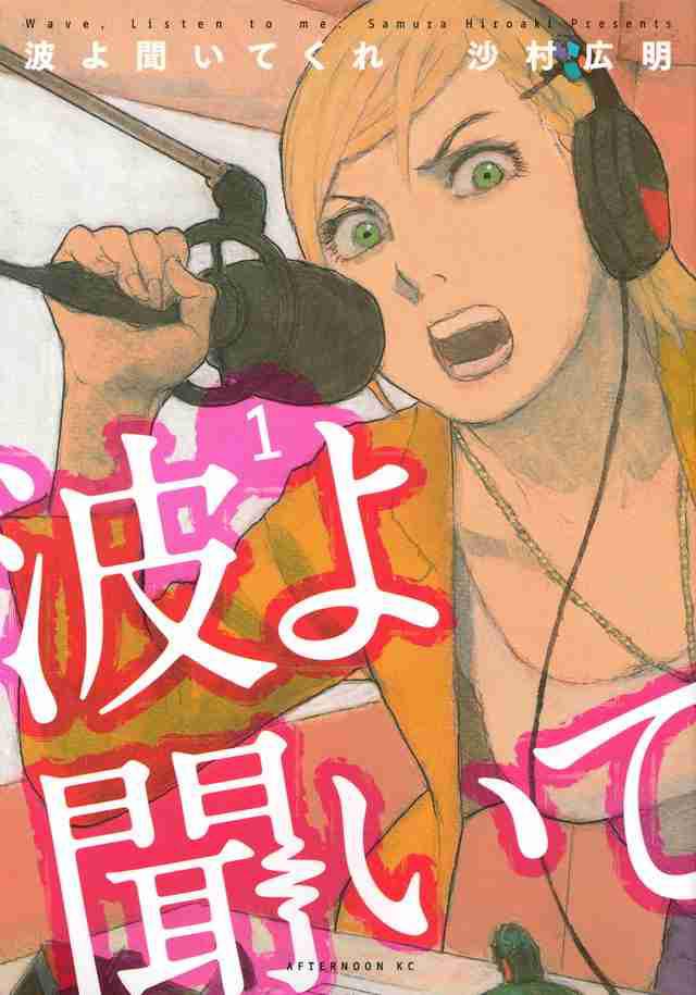"""tacica - aranami Lyrics『TV Anime """"Nami yo Kiite Kure"""" OP』"""