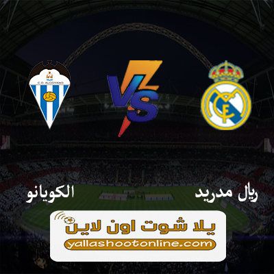 مباراة ريال مدريد والكويانو اليوم