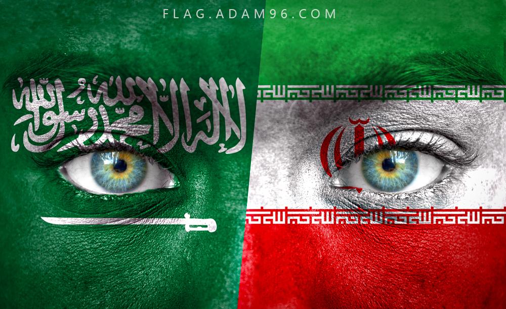 علم السعودية مع العلم الايراني