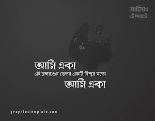 বাংলা টাইপোগ্রাফি ডিজাইন করুন খালিদ কালকিনি ফন্ট দিয়ে