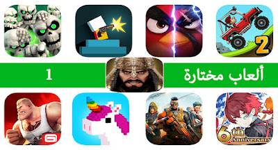 ألعاب مختارة 1