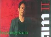 Lukochuri Balam lyrics (লুকোচুরি খেলো না)