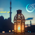 اول ايام شهر رمضان 2020