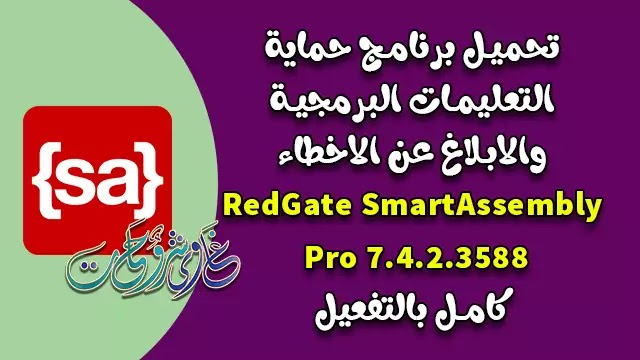 تحميل RedGate SmartAssembly Pro 7.4 برنامج حماية التعليمات البرمجية والابلاغ عن الاخطاء.