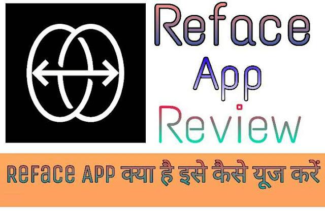 Reface app क्या है इसे कैसे use करें?