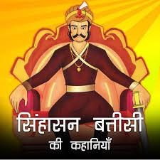 सम्पूर्ण सिंहासन बत्तीसी |Complete Singhasan Battisi In Hindi
