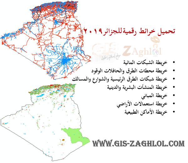 تحميل خرائط الرقمية للجزائر 2019 Shapefiles Algeria