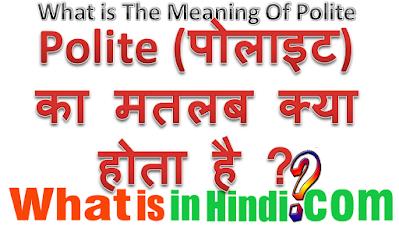 Polite का मतलब क्या होता है