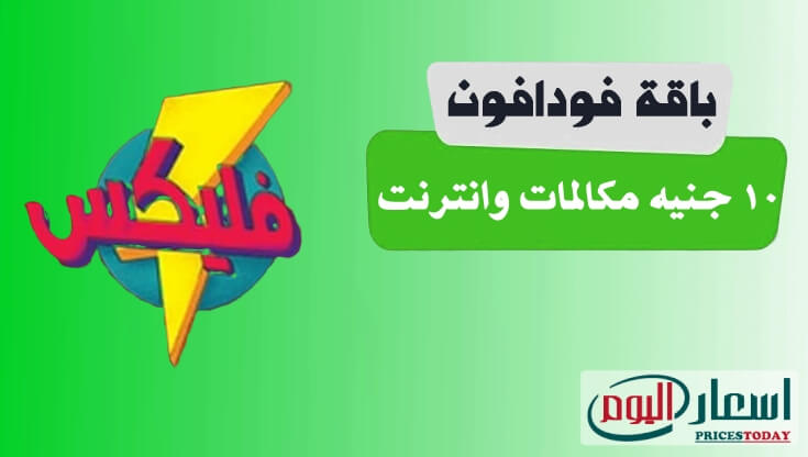 باقة فودافون 10 جنيه مكالمات