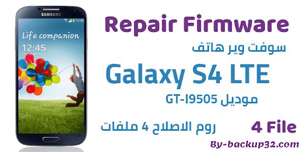 سوفت وير هاتف Galaxy S4 LTE موديل GT-I9505 روم الاصلاح 4 ملفات تحميل مباشر