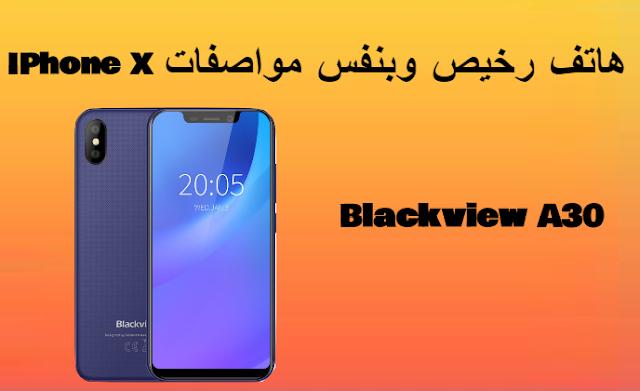 هاتف جديد بسعر رخيص من شركه BlackView ينافس شركه Apple