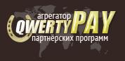Сервис партнерских продаж qwertyPAY.  Продавай чужие схемы заработка за 90 рублей, забирай свои 60 рублей! Легкий заработок.
