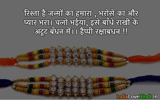 raksha bandhan images rakhi facebook
