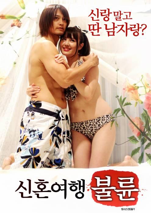Honeymoon – Infidelity