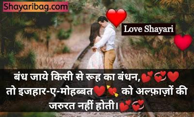 Romantic Shayari On Love In Hindi Images