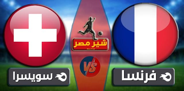 مشاهدة مباراة فرنسا وسويسرا - في بطولة اليورو 2020