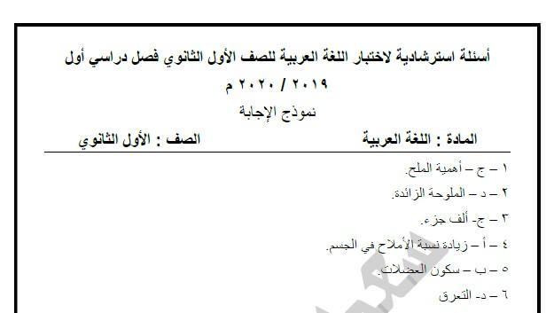 اجابات نموذج الوزارة في العربي للصف الاول الثانوي الترم الاول 2020-2019