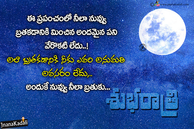 telugu subharaatri, good night telugu quotes, famous words about life in telugu, trending good night quotes in telugu