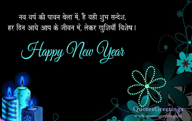 Happy new year short hindi whatsapp status with photos quotes happy new year short hindi whatsapp status with photos happy new year best hindi wishes sms message and greetings for family and friends on facebook m4hsunfo