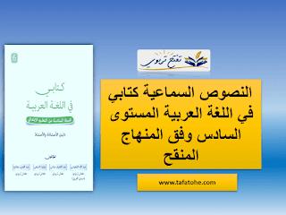 النصوص السماعية كتابي في اللغة العربية المستوى السادس وفق المنهاج المنقح