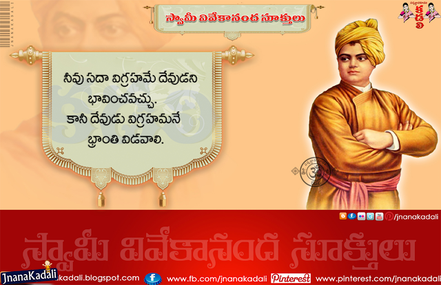 Swami Vivekananda Success quotes with Images in Telugu, Telugu Swami Vivekananda Best Telugu New Quotes, Swami Vivekananda Latest Quotes in Telugu, Swami Vivekananda Telugu Photos,Swami Vivekananda Telugu Images, Swami Vivekananda Telugu Best Quotes, Swami Vivekananda Unseen Quotes in Telugu, Telugu Swami Vivekananda Online Quotes