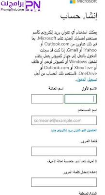 تسجيل حساب هوت ميل