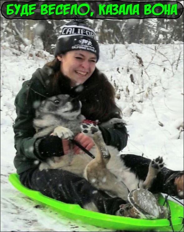 """На сніжних гірках. Дівчина з'їжджає з гірки на санчатах і на руках тримає свого пса. Пес з жахом дивиться вниз. """"Буде весело, казала вона"""""""