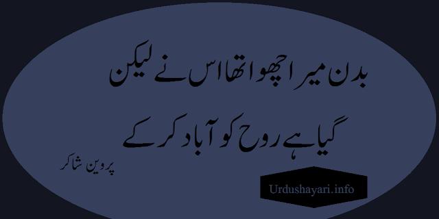 parveen shakir poetry images - romantic shayari in urdu text with image